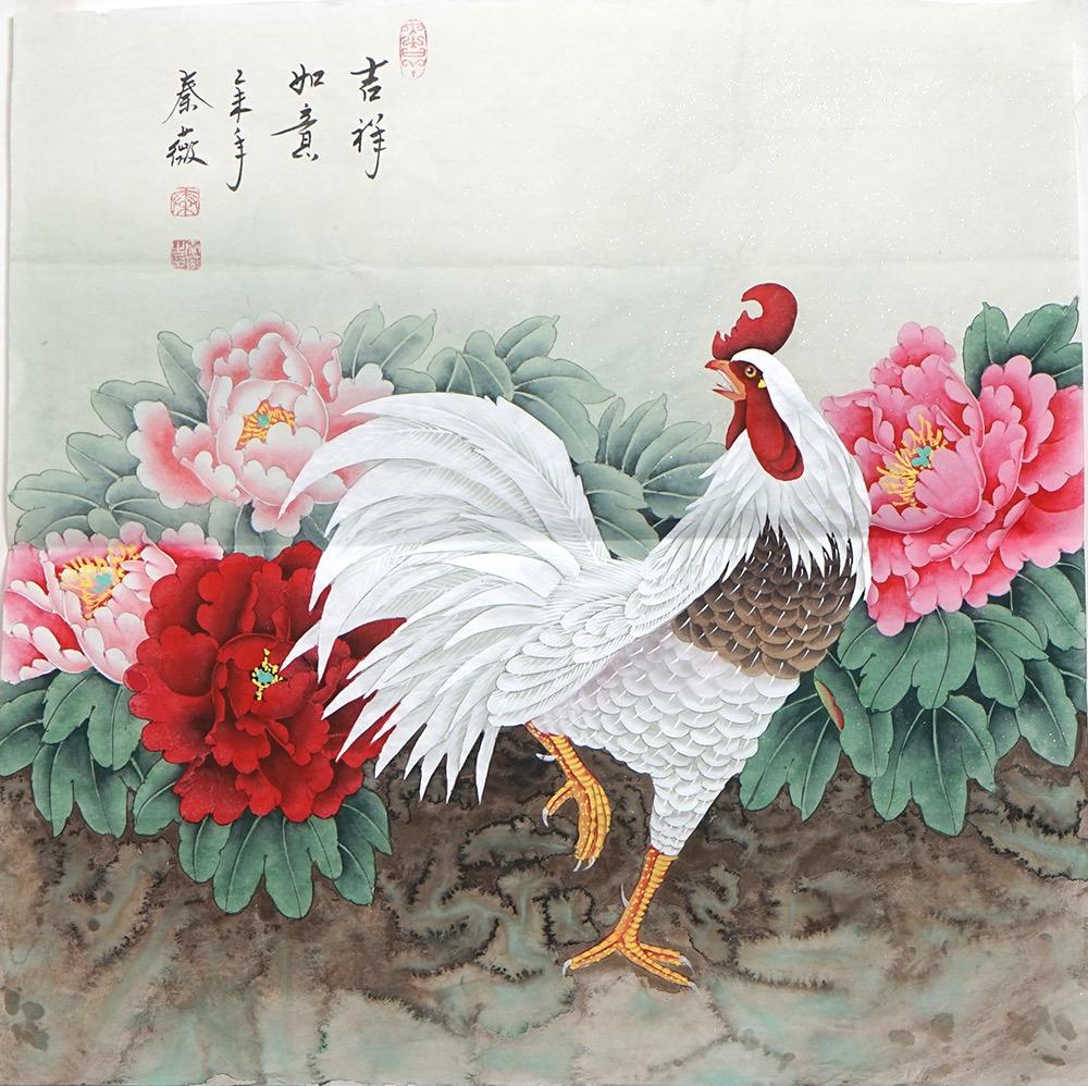 《吉祥如意》公鸡牡丹 秦薇工笔画