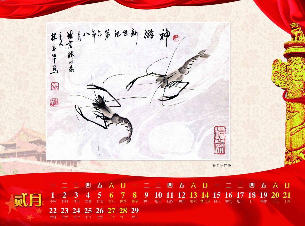 """当代""""虾圣""""著名国画大师林玉华"""