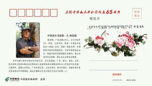 中国功夫书画第一人林浩锦