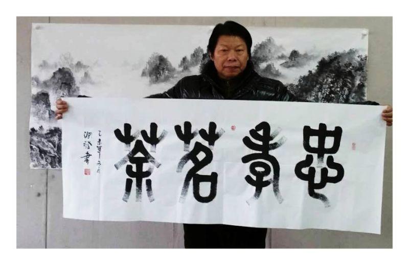中国当代书画家于润发老师为《忠孝茗茶》题名
