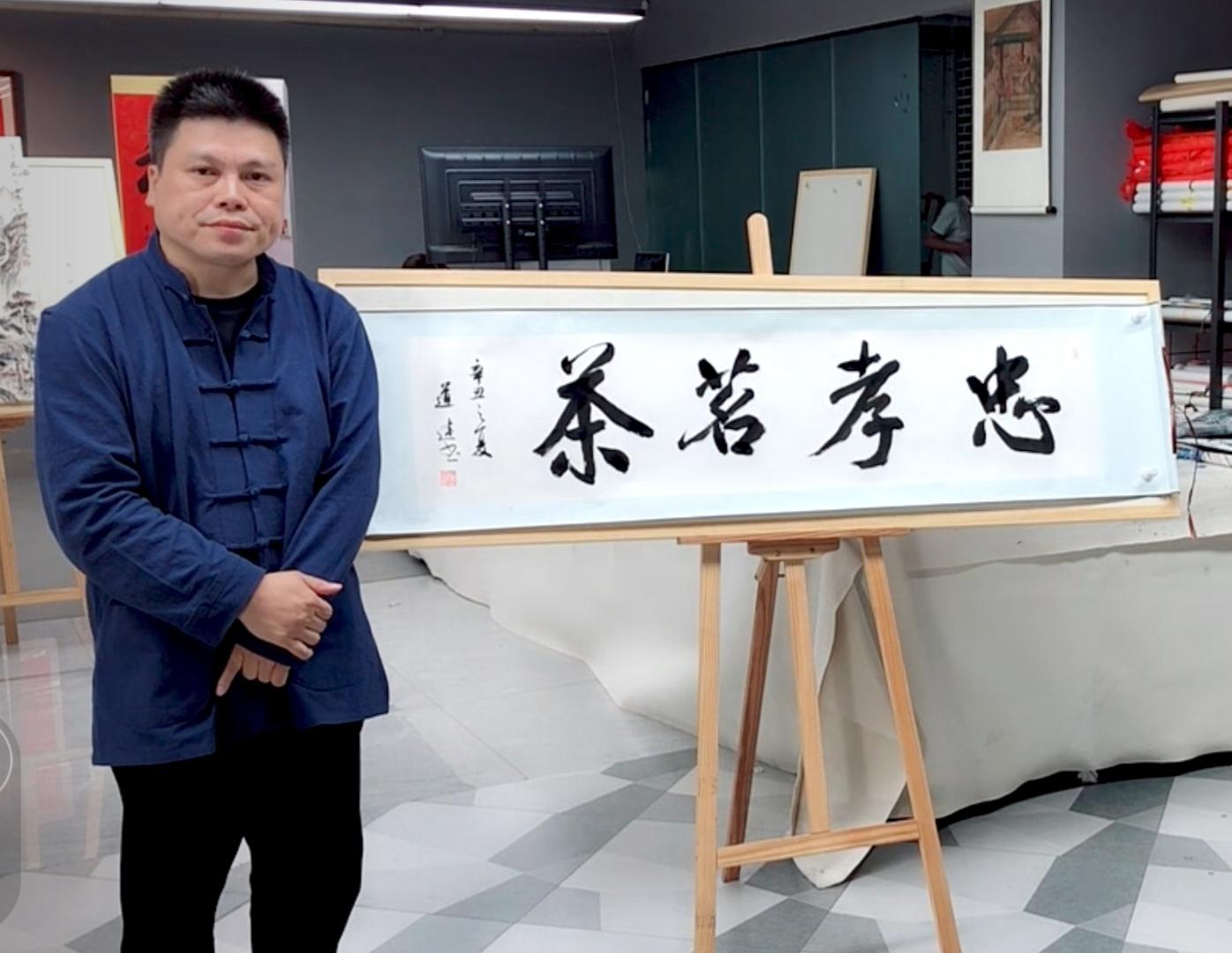 中国书法家协会陈道建老师为《忠孝茗茶》题名