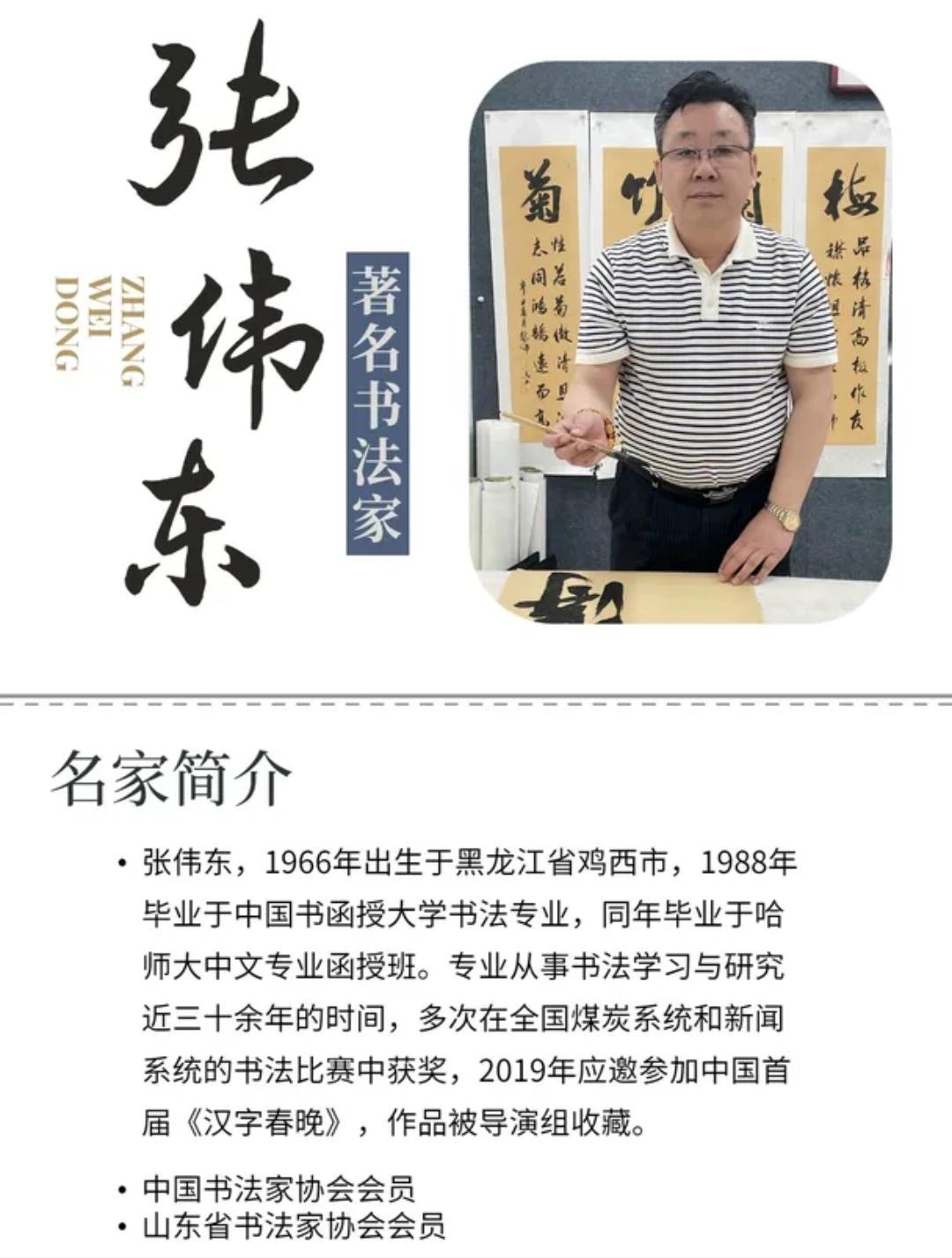 中国书法家协会张伟东老师为《忠孝茗茶》题名